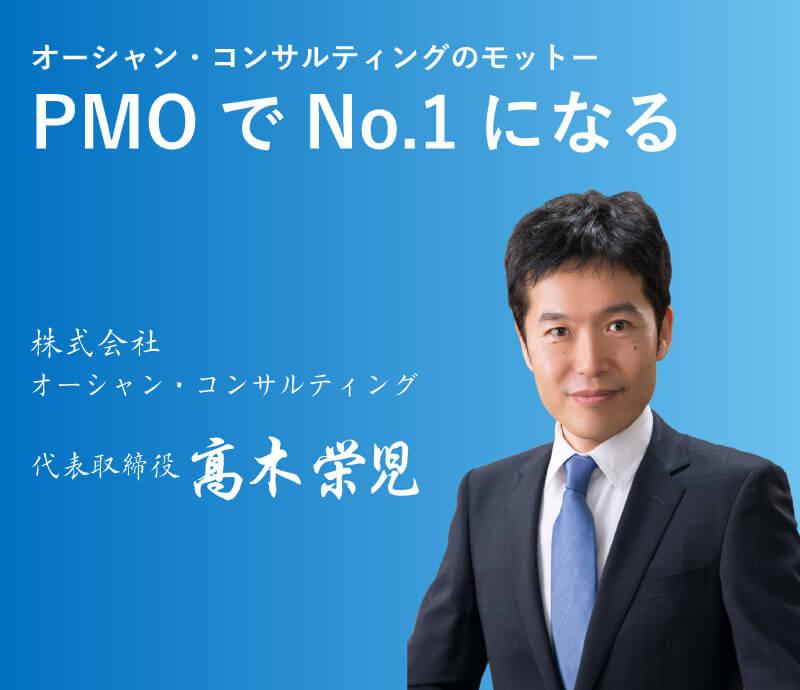 株式会社オーシャン・コンサルティング 代表取締役 高木栄児